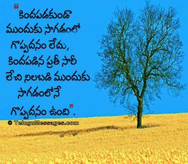 Inspirational telugu quote - Self boosting