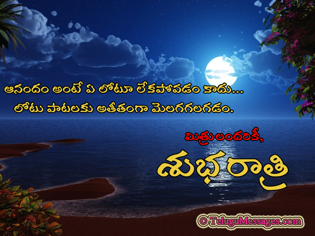 Telugu Good Night Quote with Moon and Beach