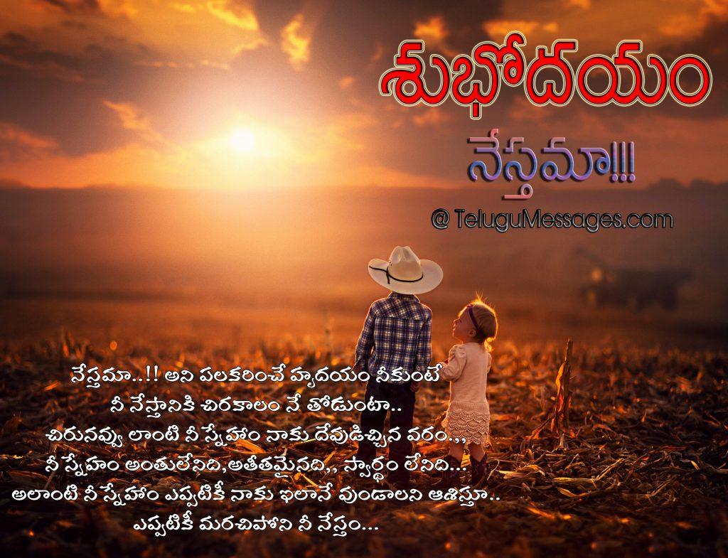 Sunrise Friendship Good Morning Quote