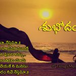 Telugu Good Morning Love Quote for Her