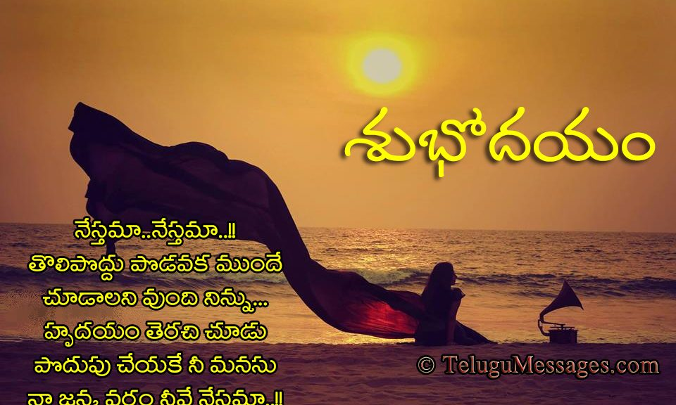 Good Morning Love Telugu : Telugu good morning love quote for her