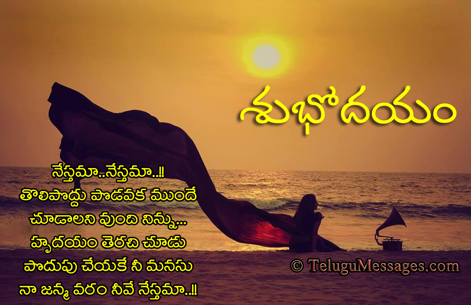 Telugu Good Morning Quote For Lovers - Beach Sunrise