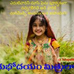 Telugu Good Morning Quote on Smile & Be Happy