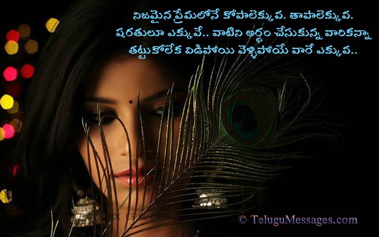 Telugu Love True Quote.