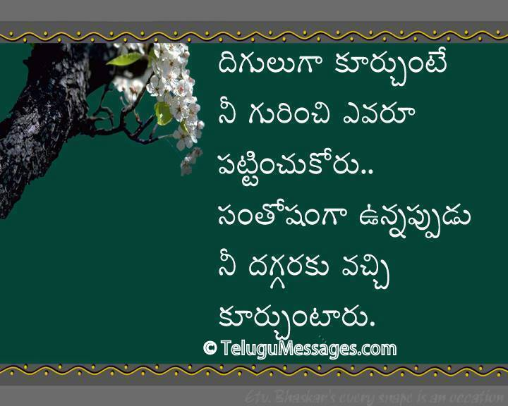Telugu Quote on Disappointment