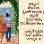 Wife and Husband Relationship Quotations
