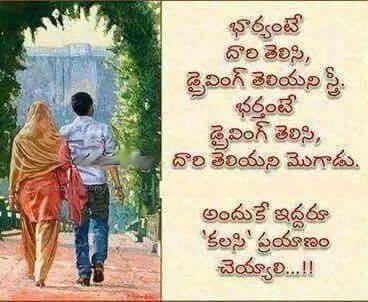 wife and husband relationship quotations good morning