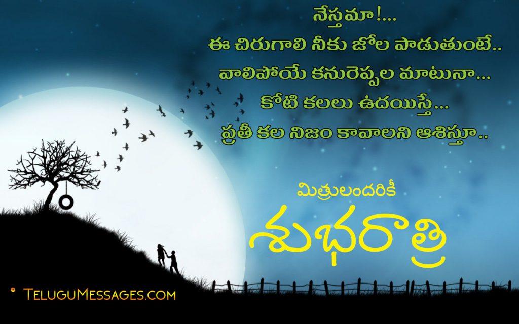 Good Night Telugu Quotes