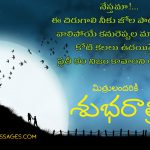 Telugu Good Night Friendship Sweet Dreams Quote