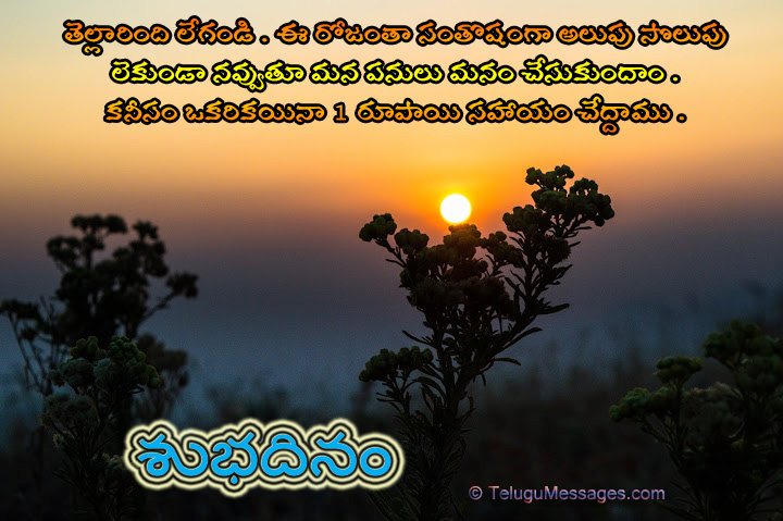 Beautiful Sun Rise Good Morning Quote