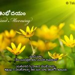 Telugu Good Morning Poetry - Quotes