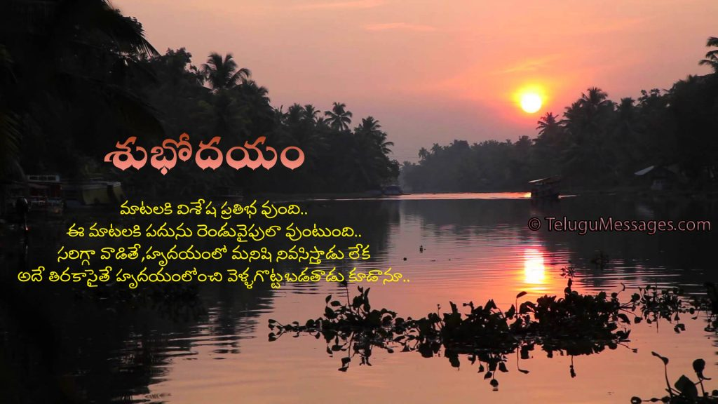 Good Morning Telugu Quote - Speak Kindly