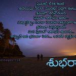 Good Night Love Quotes in Telugu