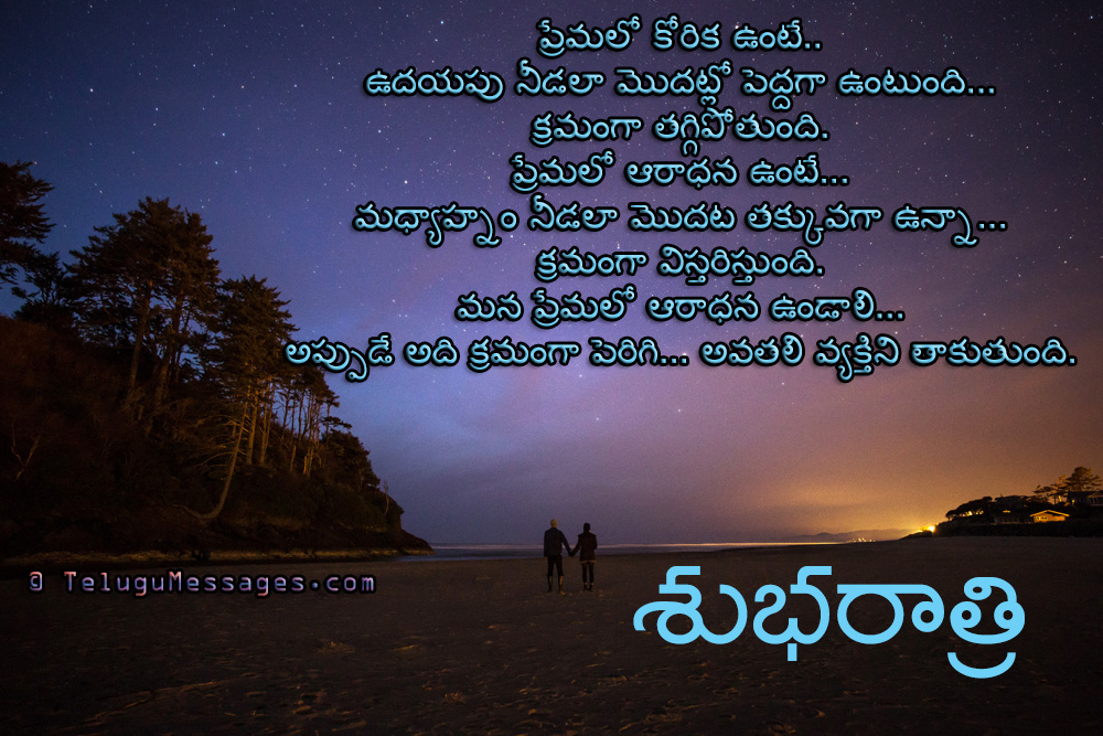 Good Night Lovers Quotes in Telugu