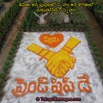 Happy Friendship Day Telugu Quote