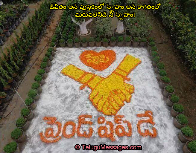 Happy Friendship Day Telugu Quote