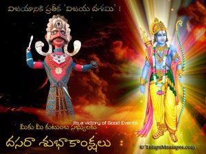 Happy Dasara Quotes in Telugu - Dussehra Wallpaper