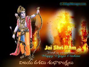 Happy Dussehra - Telugu Viajaya Dashami Wishes