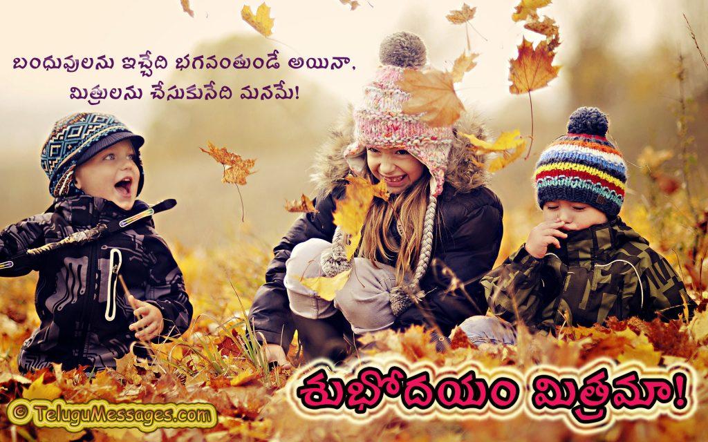 Telugu Good Morning Friendship Quotes, Greetings