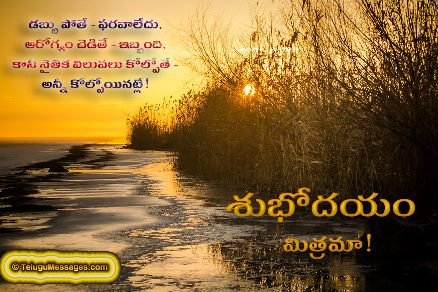 Telugu Good Morning Quote With Beautiful Sunrise in Village