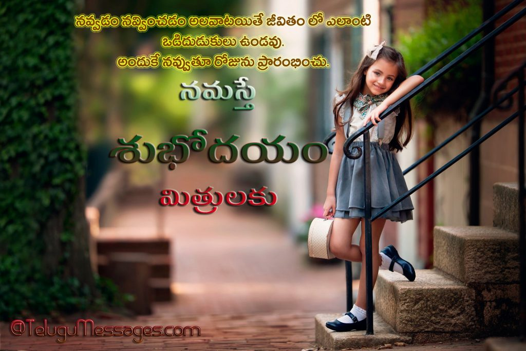 Telugu Good Morning Quote With a Smiling Girl Standing on Steps