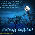 Telugu Beautiful Good Night Love Quote/SMS for Lover