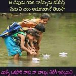 Childhood Memory Message in Telugu