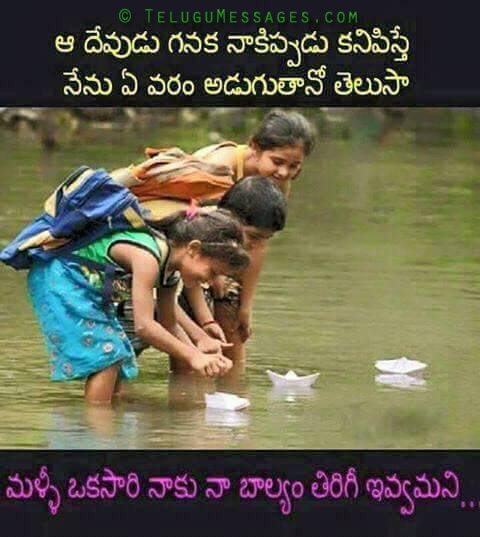 childhood-memory-message-in-telugu