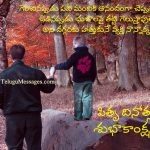 Happy Fathers Day Quotes - Nanna Kavithalu in Telugu