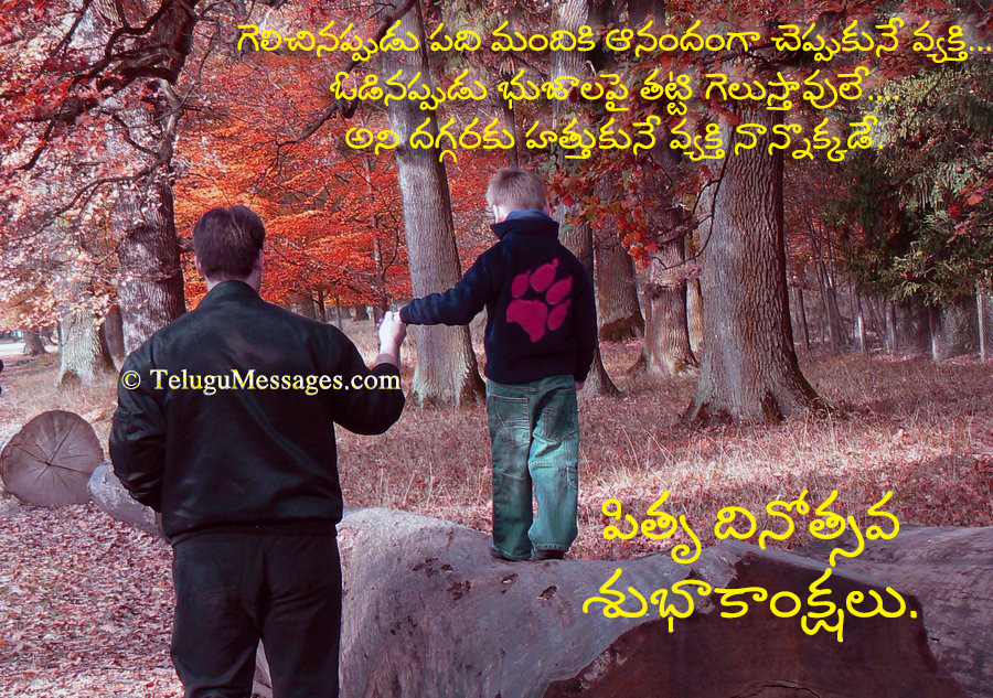 fathers-day-quotes-in-telugu
