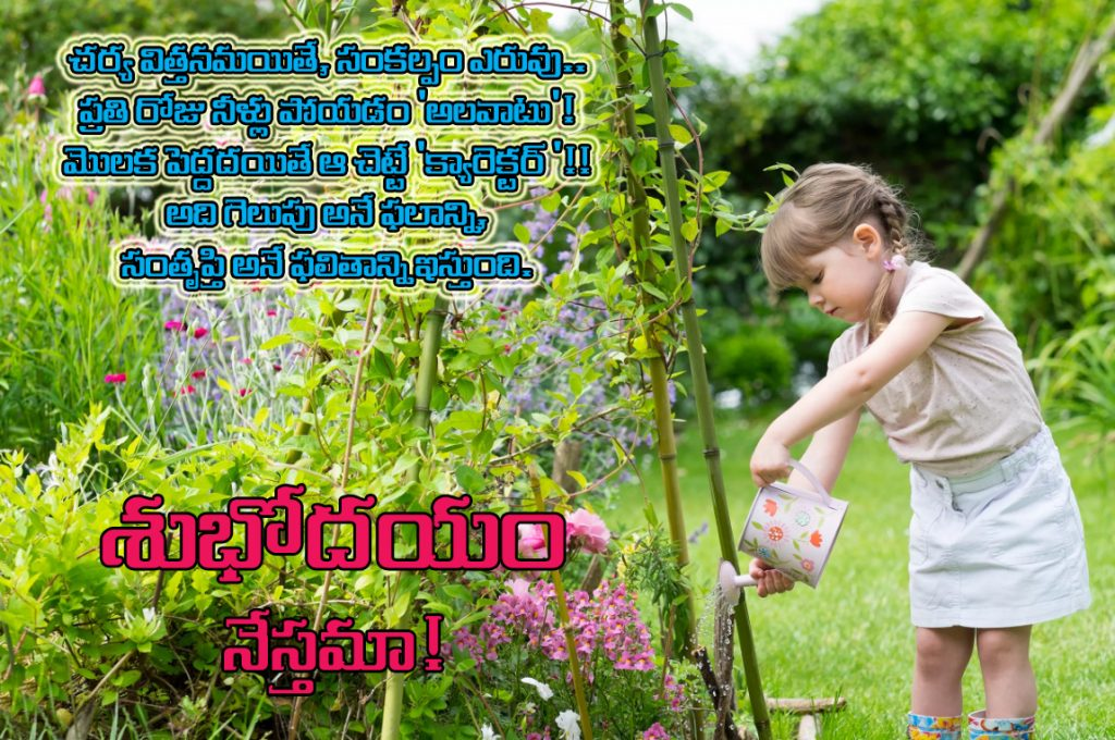 Good Morning - Girl Child Watering Flower