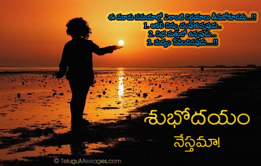 Good Morning Inspirational Telugu Words