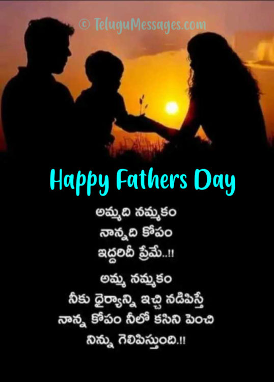 Happy Fathers Day Telugu