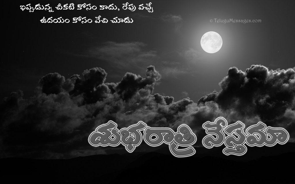 Telugu good night inspirational quotes