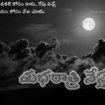 Telugu Good Night Inspirational Quotes on Hope