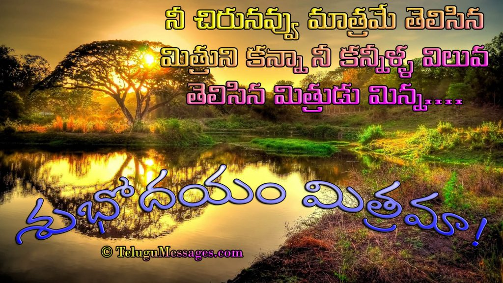 Good Morning Quotes On Friend Smile Tears