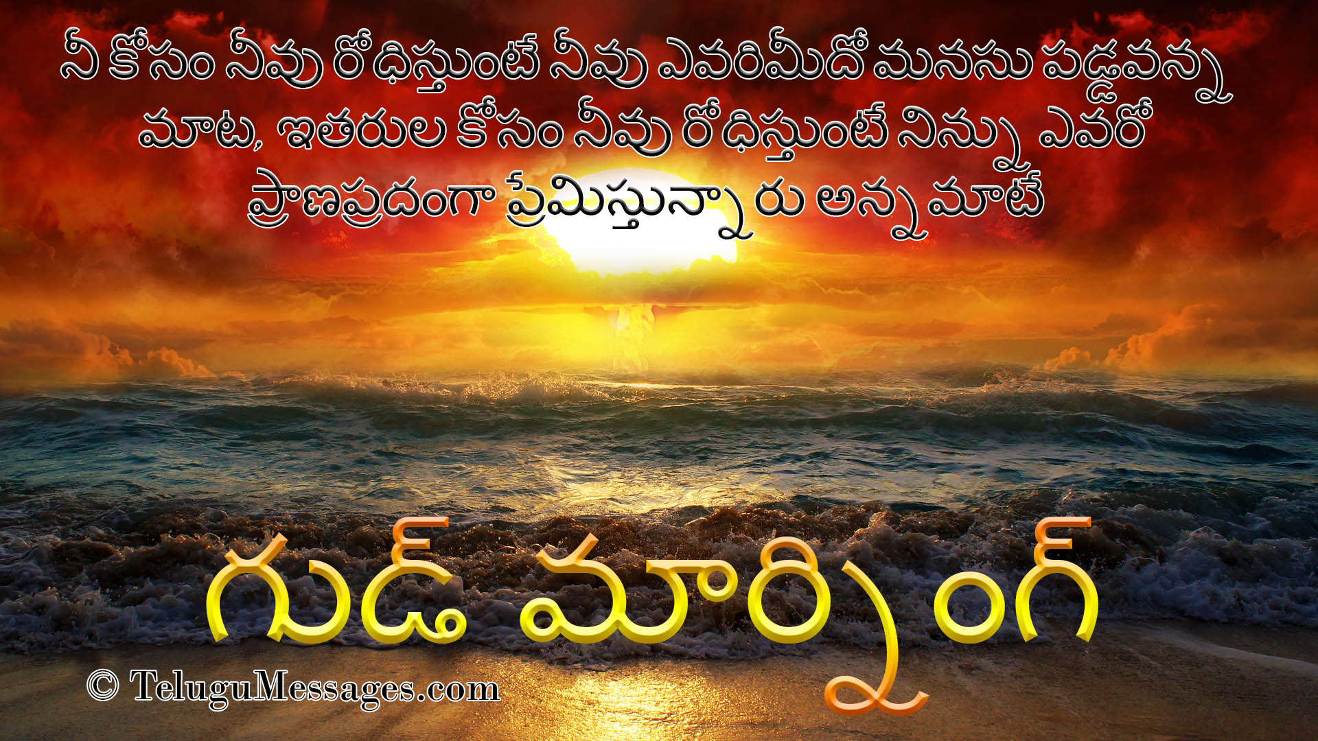 Moral Quotes About Love Telugu Good Morning Quotes Good Night Good Evening Pictures