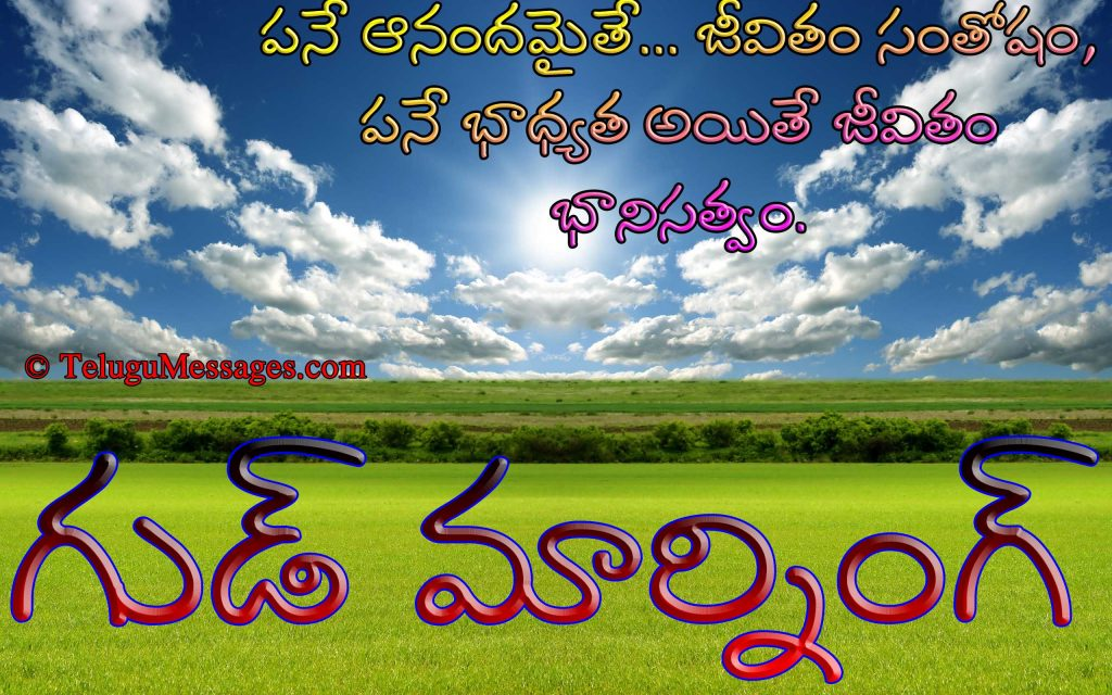 Good Morning Quotes On Work Happy Life Slave Responsibility