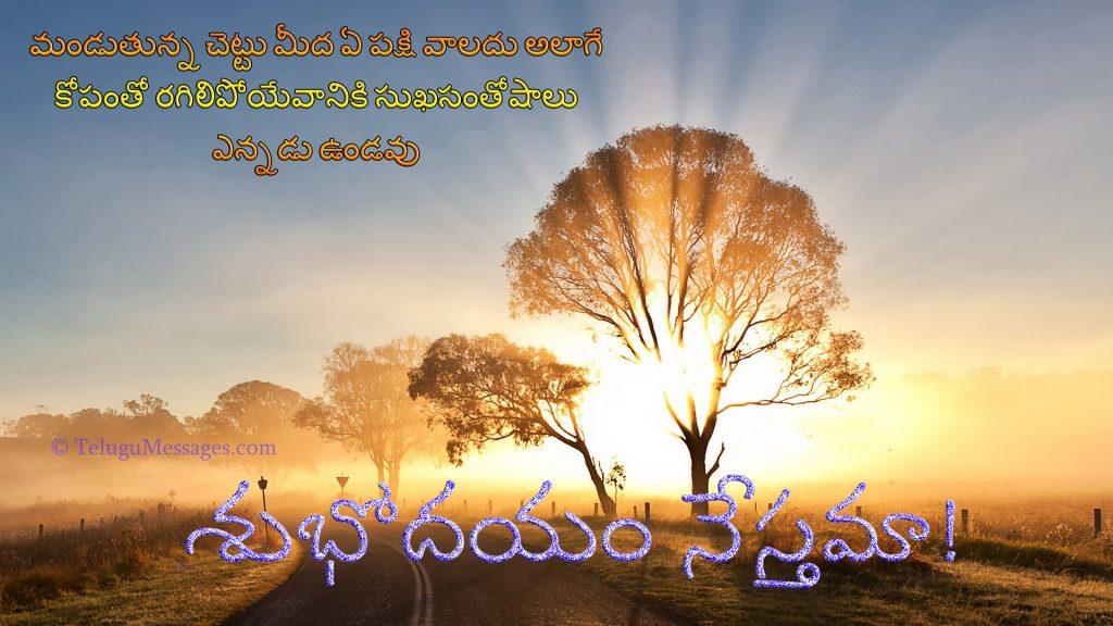 Good Morning Quotes on Tree Bird Happy