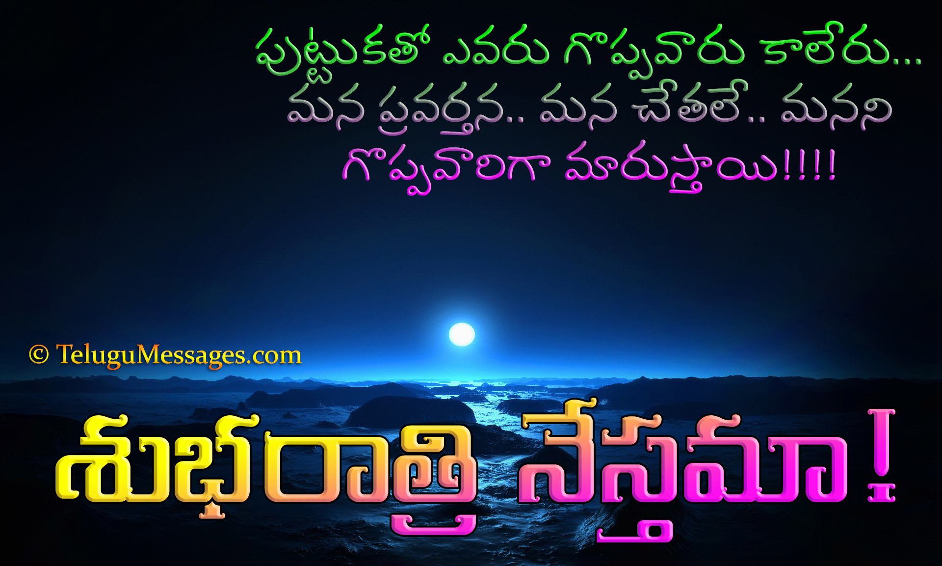 Love at first sight quotes in telugu