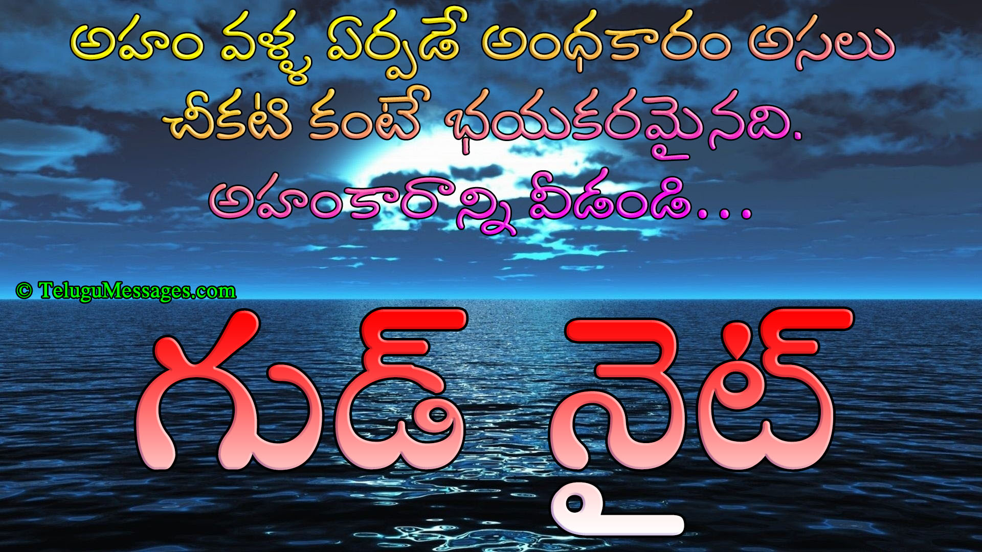 Telugu Good Morning Quotes Good Night Good Evening Pictures Love