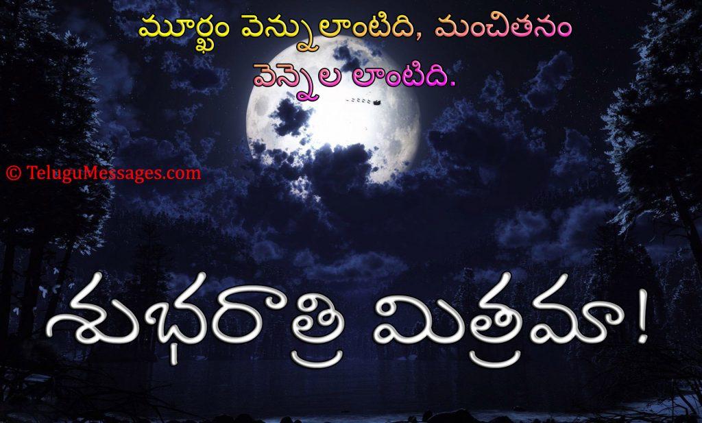 Good Night Quotes On Moonlight Goodness Stupid