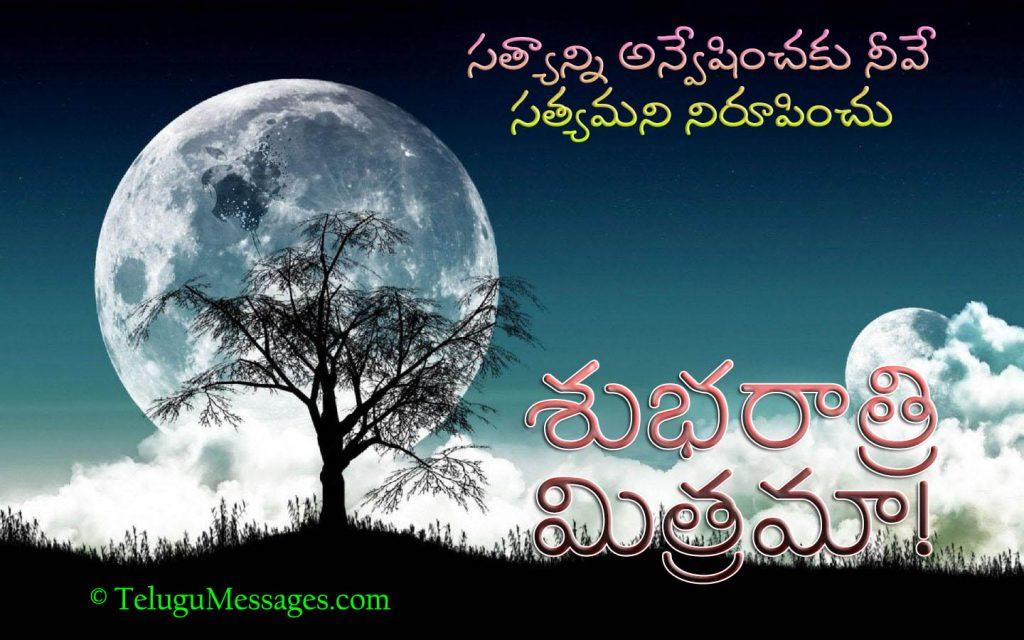 Good Night Quotes On True