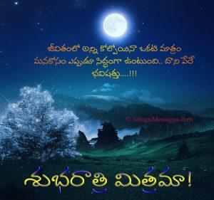 Good Night Quotes on Life Future