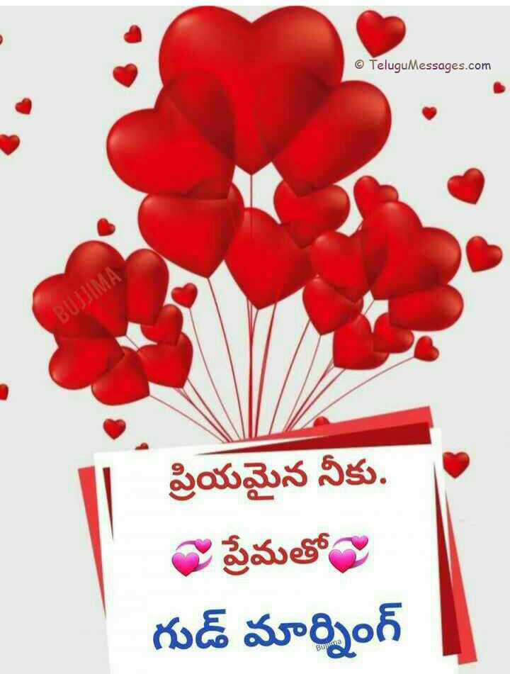 Telugu Love Good Morning Quotes Images Good Morning Quotes Jokes Wishes