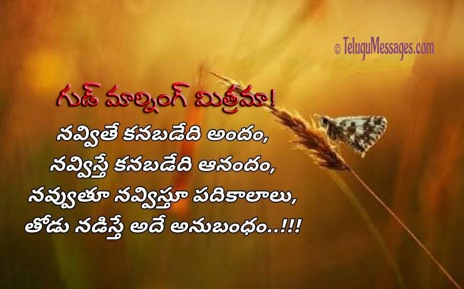 Be happy Good Morning Telugu Quote