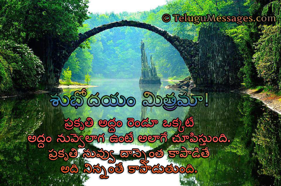 Telugu Nature and Mirror Good Morning Quote