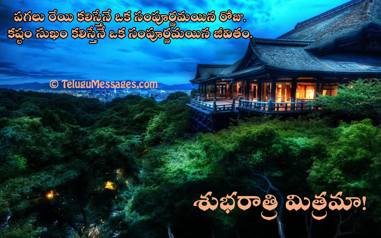 10 Good Night Kavithalu Quotes In Telugu Hd Images Good Morning
