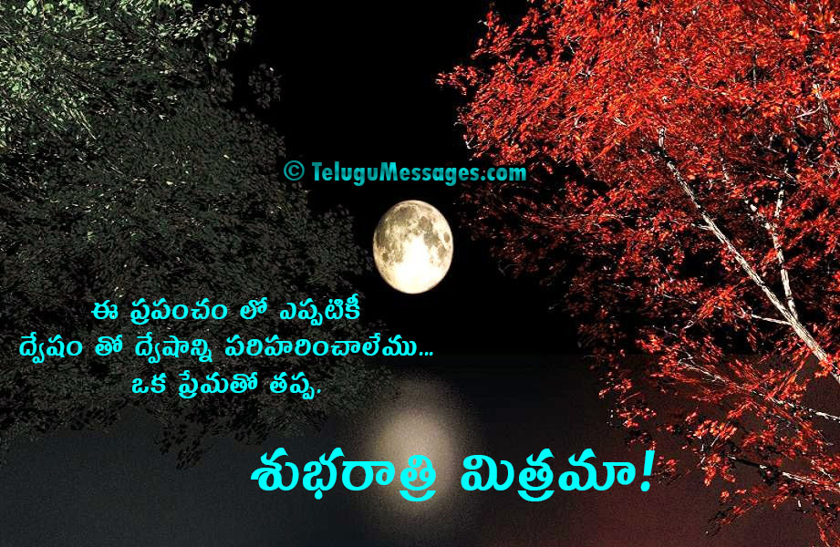 Wonderful telugu good night quotes about life, anger and love