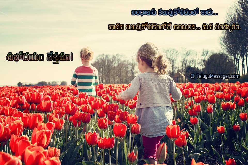 Relationship Quote - Good Morning